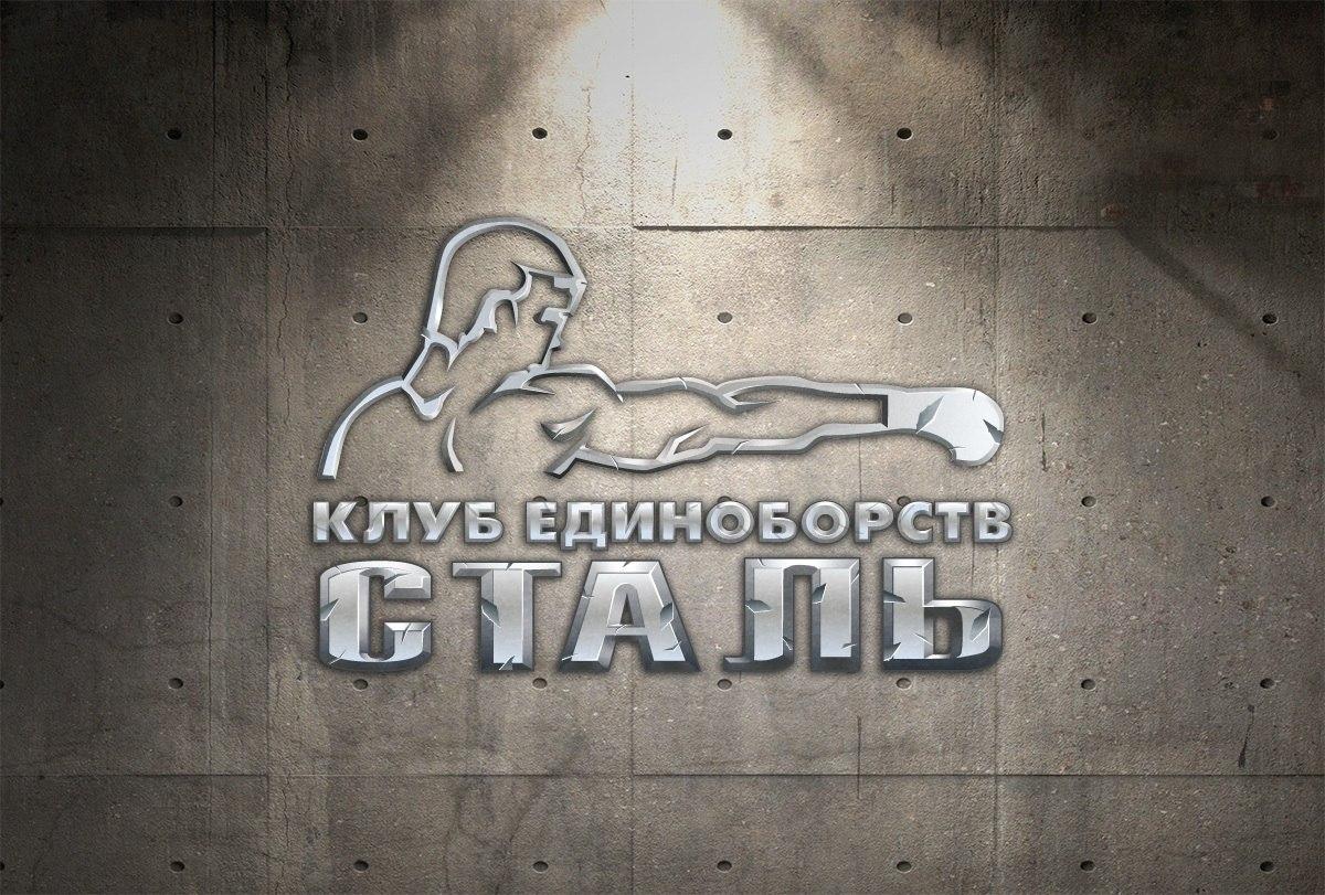 Клуб сталь в москве новости клуба динамо москва футбол