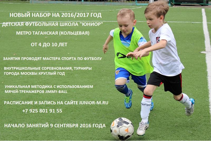 Тренировка футбольной школы юниор - понедельник, 20 октября 2014 - спорт футбольная школа юниор - астрахань