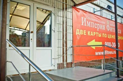 Фитнес клуб империя фитнеса в москве ночные развлекательные клубы москва