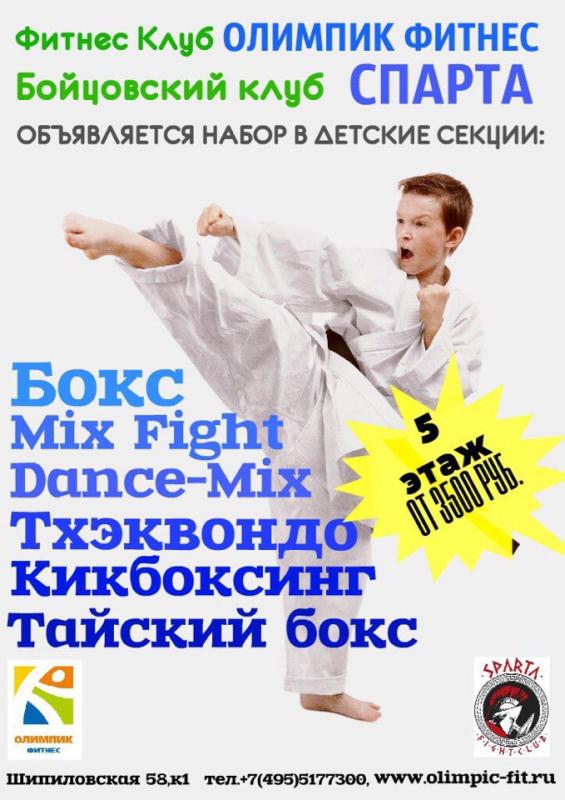 Бойцовский клуб в москве спарта москве есть ночной клуб гараж