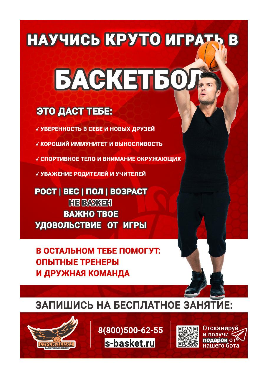 Детский баскетбольный клуб в москве список ночные клубы новосибирска