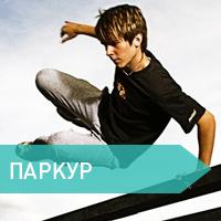 Паркур в Москве
