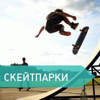 Скейтпарки в Москве
