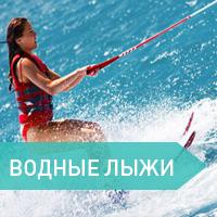 Водные лыжи в Москве